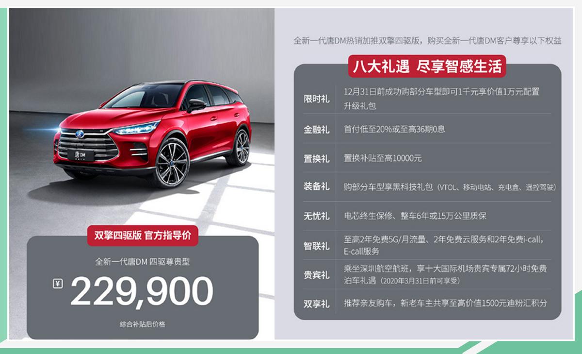 比亚迪唐DM四驱尊贵型上市 补贴后售22.99万元