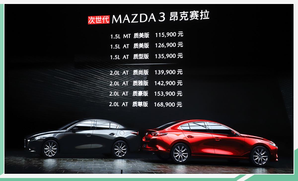 次世代MAZDA3昂克赛拉上市 售11.59-16.89万