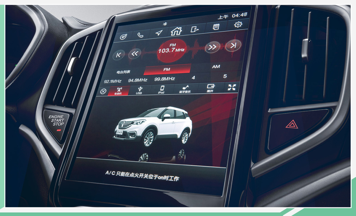 新中华V3上市 售5.99-7.39万/搭全新1.6L发动机
