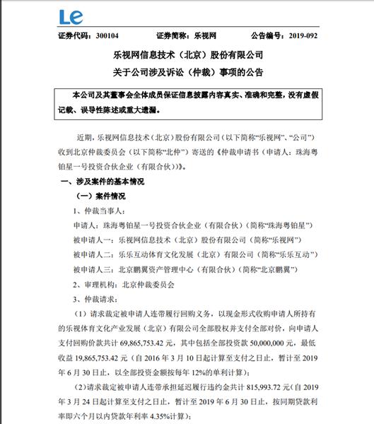 珠海粤铂星要求乐视网等三家公司回购乐视体育股权,乐视网发布公告回应