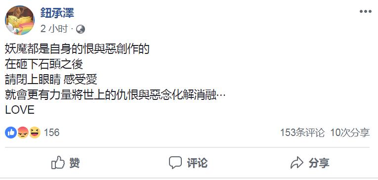 台湾导演钮承泽涉性侵再发声:请