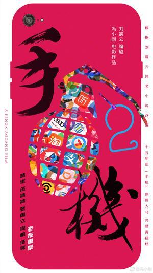 冯小刚新作《手机2》发布海报 葛优范冰冰等主演全部回归