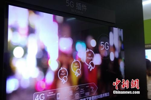 材料图:运营商进行5G技能展现。www.hnjhzy.com 百万发娱乐 吴涛 摄