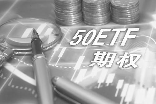 50ETF期权行权套利机会分析