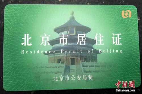 资料图:北京市居住证 中新网记者 马学玲 摄
