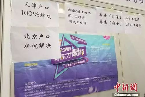 4月12日,北京某高校内的毕业生双选会上,,一家企业贴出了解决户口的告示。 冷昊阳 摄