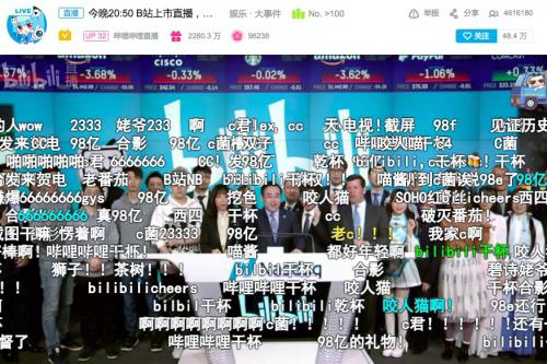 B站上市直播画面