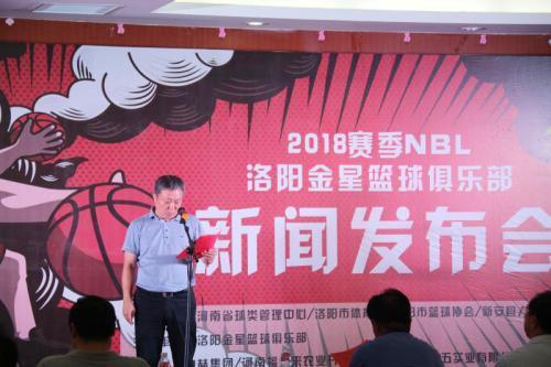洛阳金星篮球俱乐部召开新闻发布会,全力以赴征战NBL联赛