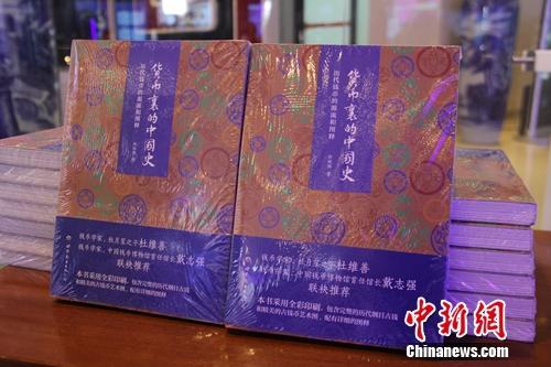 《货币里的中国史》作者:让读者更体会古钱币(责编保举:数学课件jxfudao.com/xuesheng)