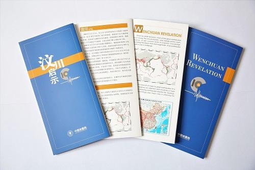 中国地震局正式向社会发布中英双语版《汶川启示》