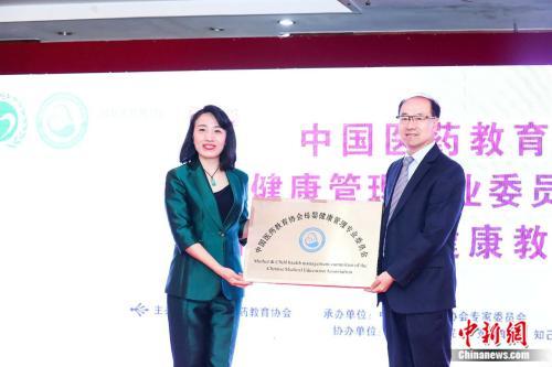 中国医药教育协会成立母婴健康管理专业委员会