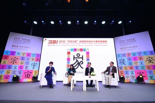 第二届汉字之美年度青年大赛设计举行全球盛室内设计免费接单网站图片
