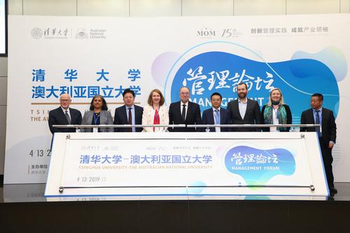 清华大学-澳大利亚国立大学管理论坛在京举行