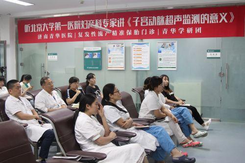 青华学研团:听北京大学第一医院教授讲解子宫动脉血流检测的临床意义