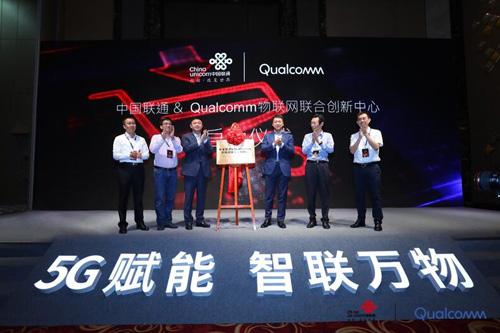 中国联通与高通物联网联合创新中