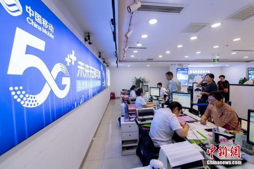 中国移动5G套餐10月推出 已建3万个基站明年覆盖所有地级市