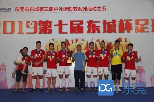 第七届东城杯足球邀请赛结束,光大产业集团、东城街道办分获公开组、街道组冠军