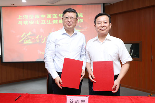 上海岳阳医院携手瑞安市共建中医医联体 助力长三角医疗一体化发展