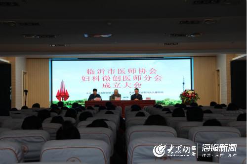 临沂市妇幼保健院成立市医师协会妇科微创医师分会