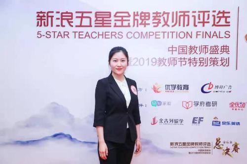 VIP陪练教师获2019新浪五星金牌教师荣誉