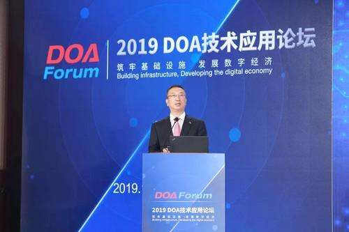 王新哲:加快发展工业互联网 大力推动实体经济数字化转型