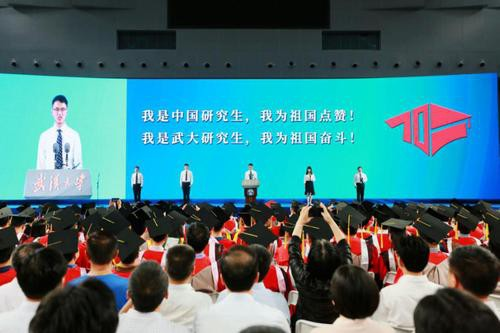 武汉大学2019年研究生开学典礼:好一堂高质量的思政大课