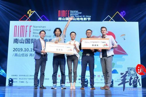 八部户外电影喜获深圳南山国际山地电影节大奖