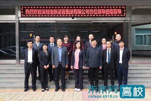 石家庄铁路职业技术学院与深圳地铁运营集团举办校企合作洽谈