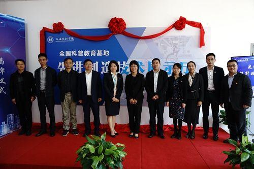 上海电机学院先进制造技术展示厅揭牌 收入最新最热科技创新