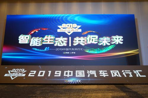 共同促进行业发展,2019中车汇南京站颁奖盛典隆重举办