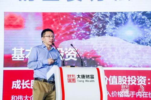 大唐财富盛唐年会 裘慧明解读量化投资在中国的发展和未来