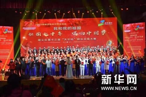 """北京顺义第十三届""""天竺杯""""群众合唱大赛落幕"""