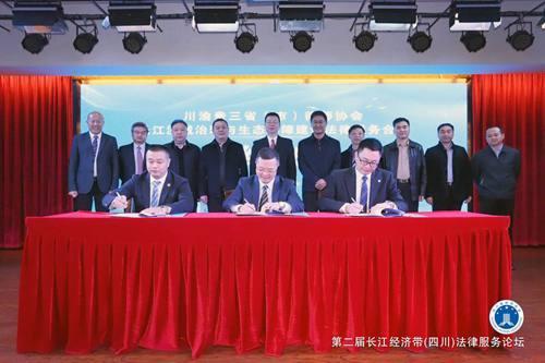 共建学习交流平台 川渝贵三省市律协签订战略合作协议