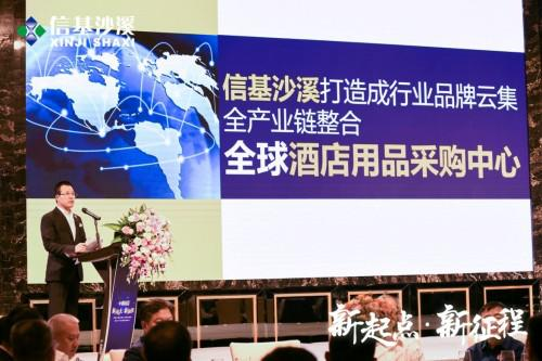 信基沙溪(3603.HK)发起成立中国
