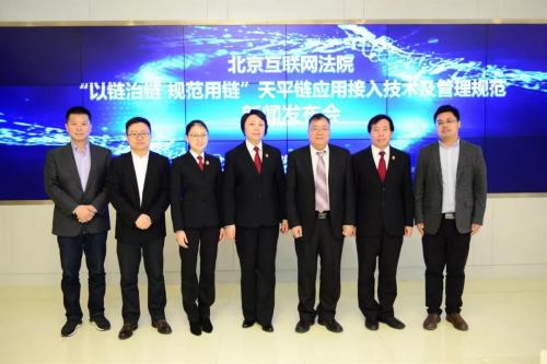 北京互联网法院天平链发布会 安妮股份率先通过接入规范测评