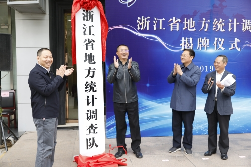 王杰出席浙江省地方统计调查队揭