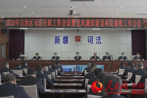 新疆司法行政工作暨党风廉政建设和反腐败工作会议召开
