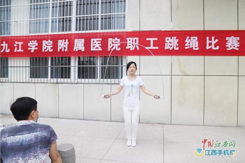 """""""绳""""采飞扬——九江学院附属医院成功举办职工跳绳比赛(组图)"""