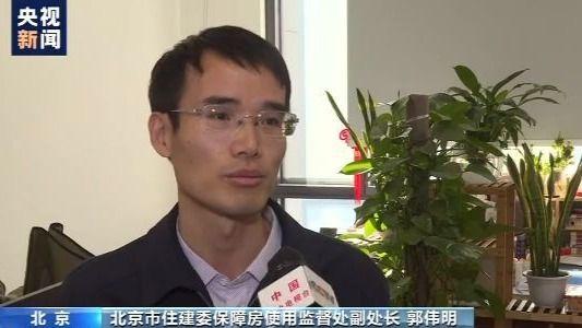 北京市住建委:将公租房违规信息纳入央行征信系统