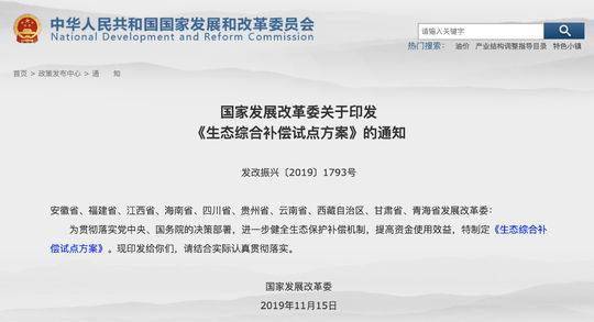 国家发改委印发生态综合补偿试点方案 四川获得5个试点县名额