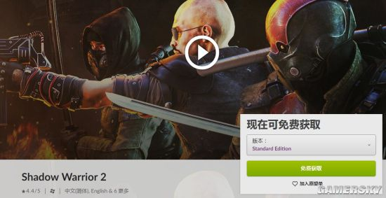 GOG平台《影子武士2》限时免费领 特别好评的FPS