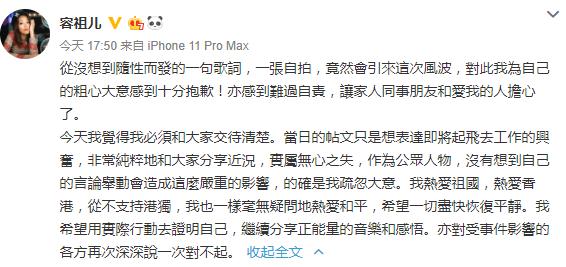 容祖儿发文:热爱祖国,热爱香港,从不支持港独