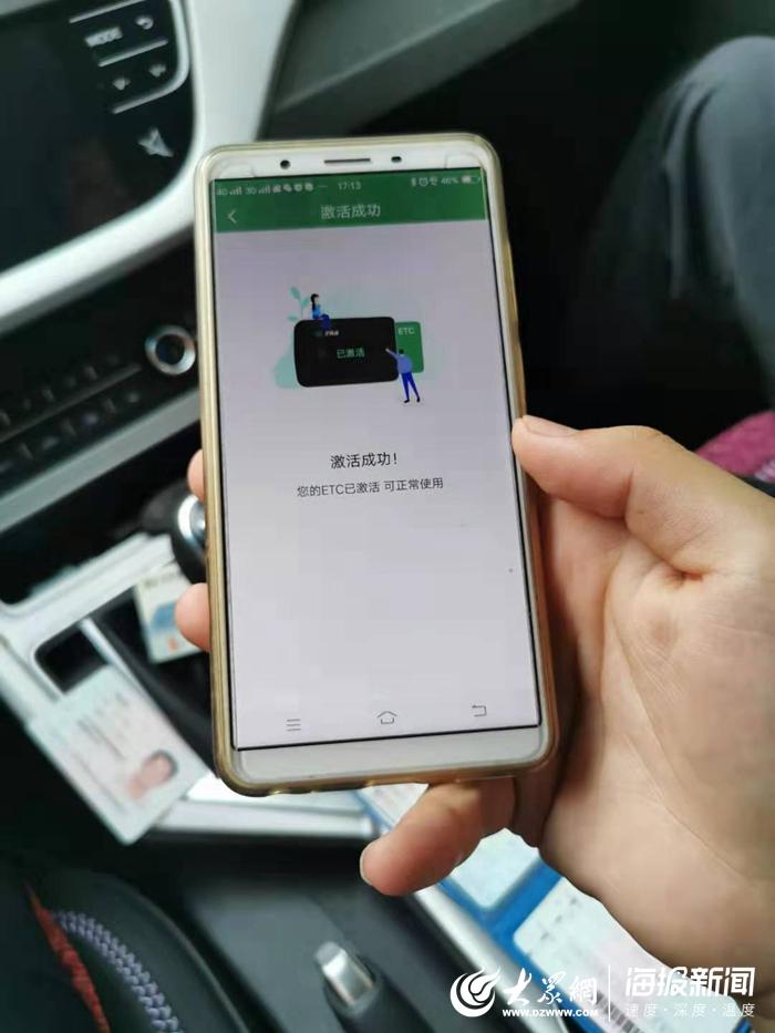 """郓城农商银行:普惠金融再落实,走遍天下""""ETC"""""""