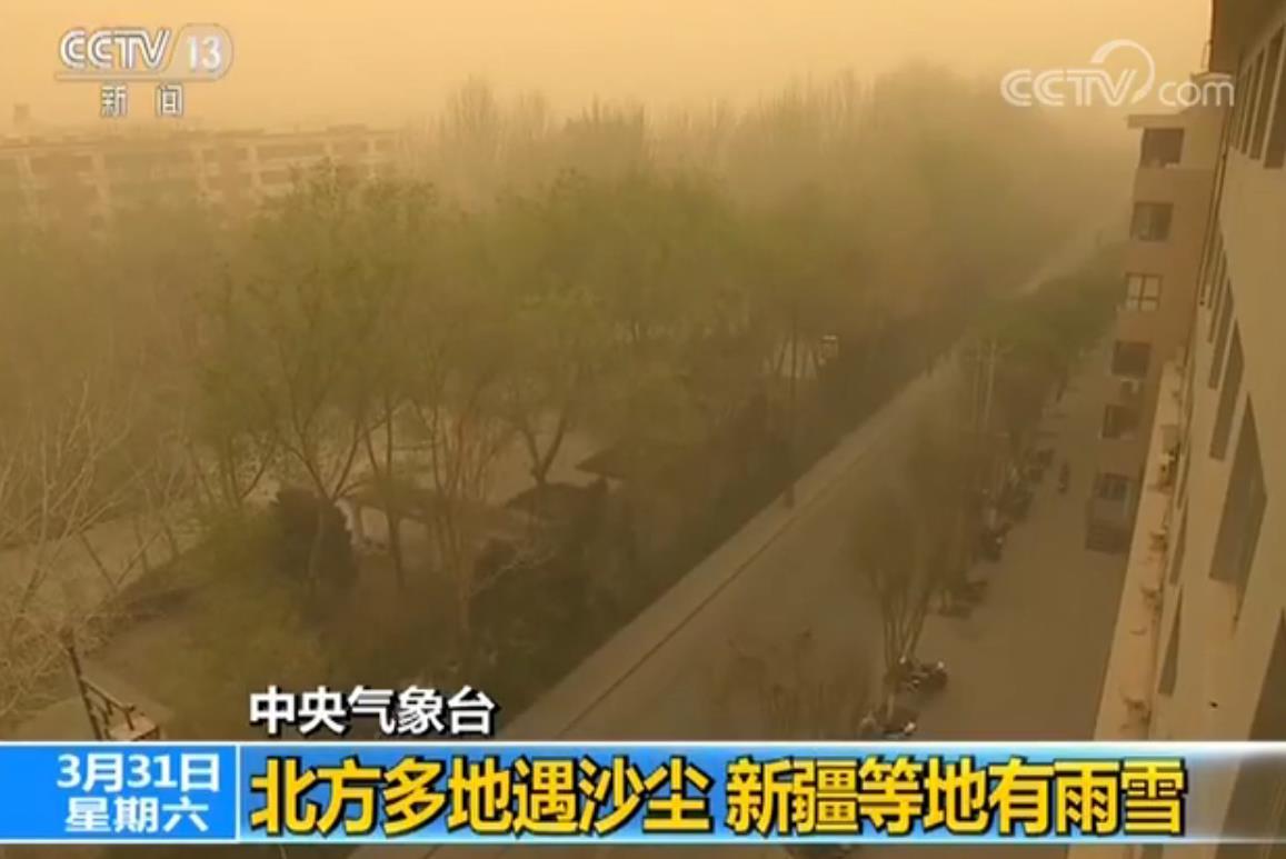 中央气象台:未来3天北方多地沙尘
