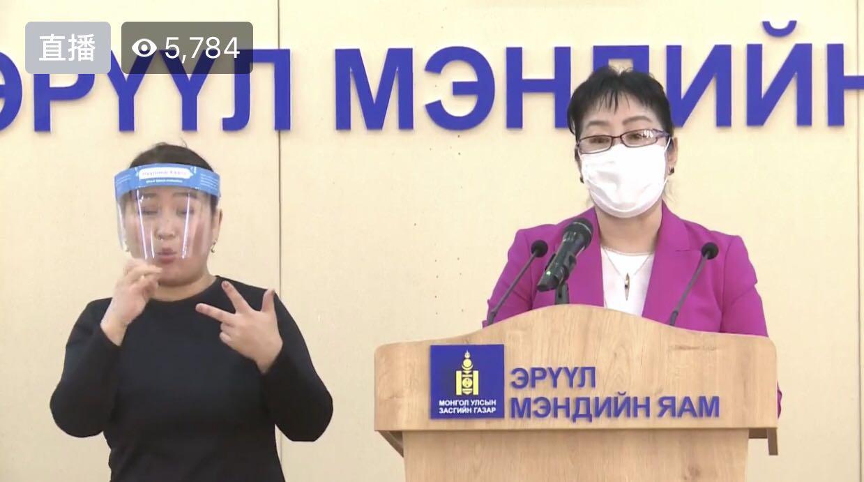 △蒙古国卫生部27日疫情防控视频直播新闻发布会截图