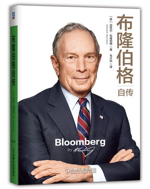 优客工场毛大庆:我为什么要坚持翻译《布隆伯格自传》