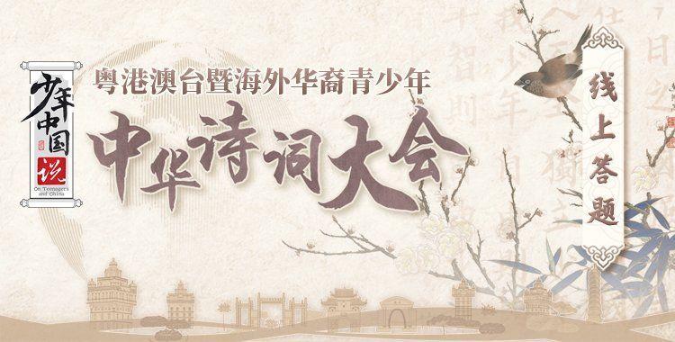 """第二届""""少年中国说""""诗词大会线上答题活动启动"""