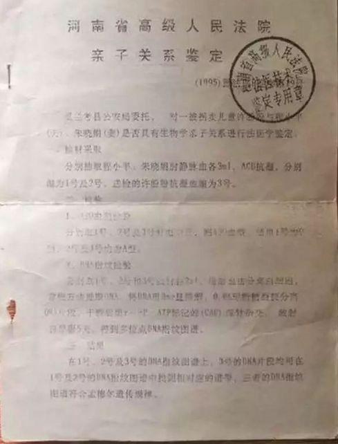 ▲河南省高院当年给出的亲子鉴定结果。图源:澎湃新闻。