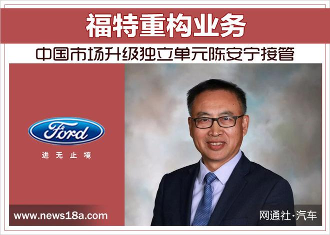 福特重构业务 中国市场升级独立单元陈安宁接管