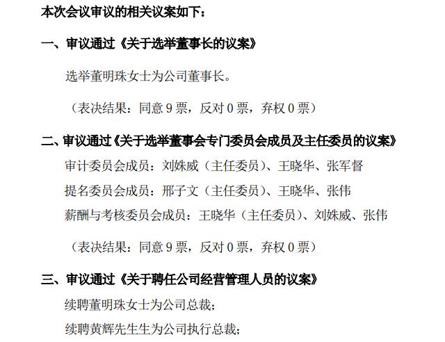 董明珠连任格力电器董事长,拟向全体股东派发现金红利